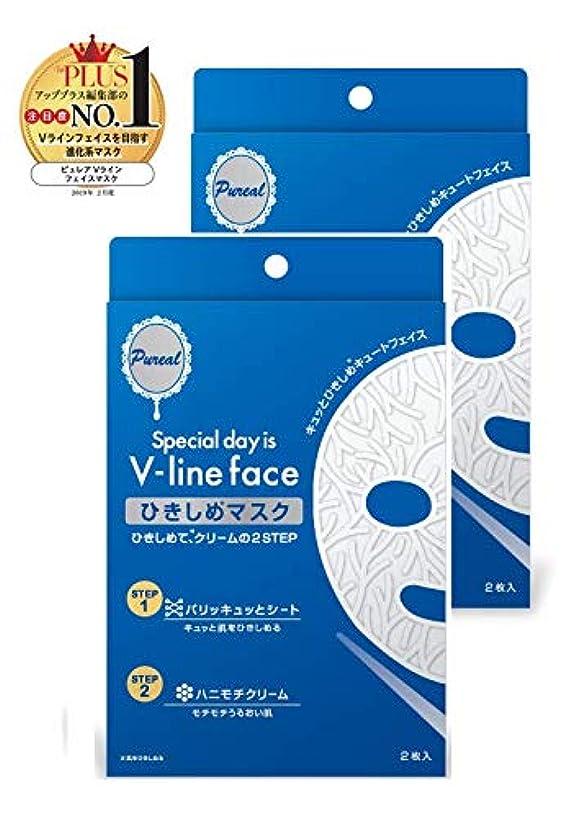 聴覚障害者温度計移行するピュレア Vラインひきしめマスク2枚入 2個セット