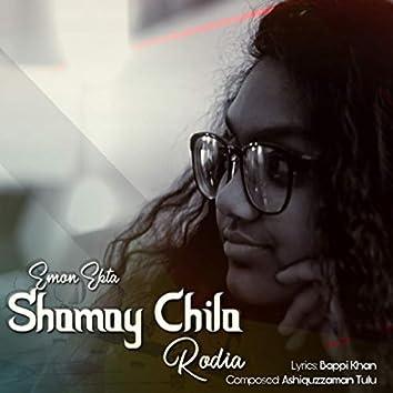 Emon Ekta Shomoy Chilo