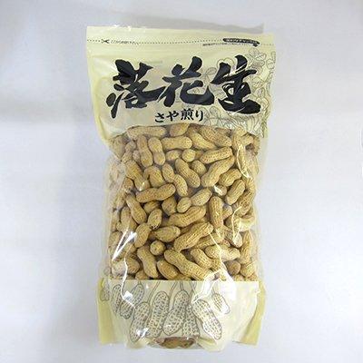(落花生) 1kg ピーナッツ さや付 殻付き (ヨコイピーナッツ名古屋)