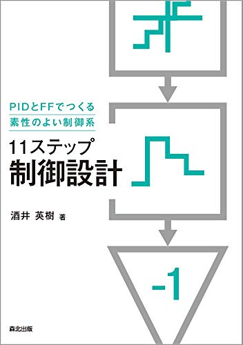 11ステップ 制御設計:PIDとFFでつくる素性のよい制御系