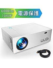 UUO プロジェクター 6000lm フルHD 1920×1080リアル解像度 4K対応 ホームシアター ±50°データ台形補正 電源保護機能付き 300インチ 大画面 ホワイト
