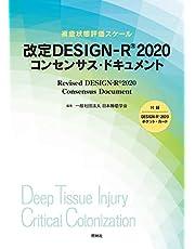 改定 DESIGN-R®2020 コンセンサス・ドキュメント