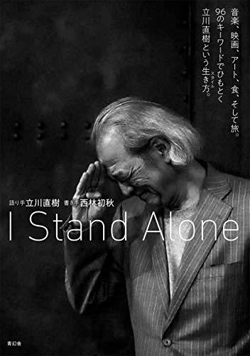 I Stand Alone 音楽、映画、アート、食、そして旅。96のキーワードでひもとく立川直樹という生き方