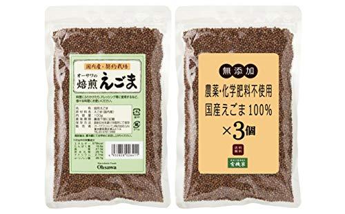 無添加 国産 焙煎えごま 100g×3個 <数量限定品>★ ネコポス ★ 農薬・化学肥料不使用 国産えごま100%・香ばしくさくさくとした食感