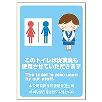 (まとめ買い)ヒサゴ はがせる!ピタロングステッカー トイレシリーズ 従業員も使用します A4 タテ 1面 KLS061 【×3】