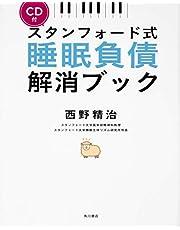 【CD付】スタンフォード式 睡眠負債解消ブック