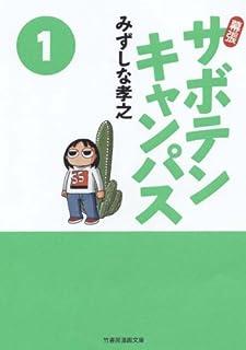 幕張サボテンキャンパス(1) (竹書房漫画文庫 SC 1)