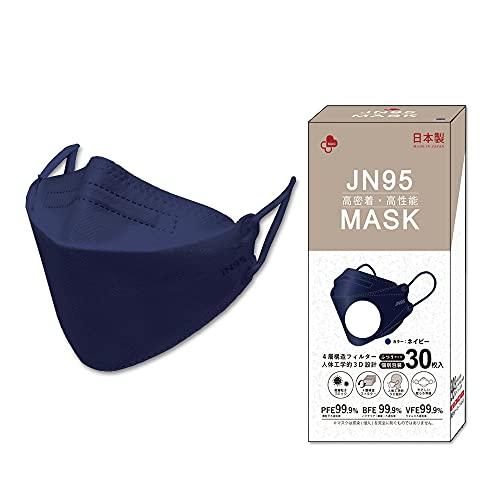 JN95MASK 日本製マスク 不織布マスク 無地色マスク (ネイビ)