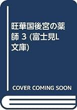 旺華国後宮の薬師 3 (富士見L文庫)