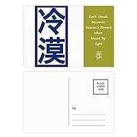 中国の冗談を冷ややかに康熙スタイル 詩のポストカードセットサンクスカード郵送側20個