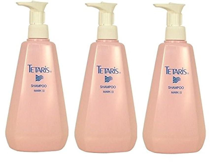 検出する従う想起テタリスシャンプー マーク2(400ml) 3個セット ※髪や地肌に優しい弱酸性のシャンプーです!