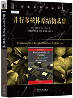 Parallel multicore architecture foundation(Chinese Edition)