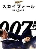 007 / スカイフォール (字幕版)