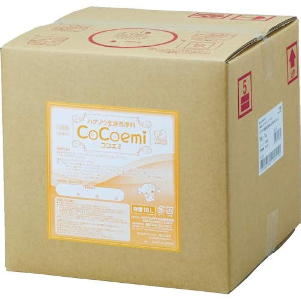 ラメ乗り出す乳ハクゾウメディカル ハクゾウ全身洗浄料CoCoemi(ココエミ) 18L 3009018