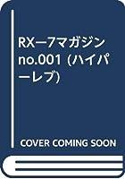 RXー7マガジン no.001 (ハイパーレブ)