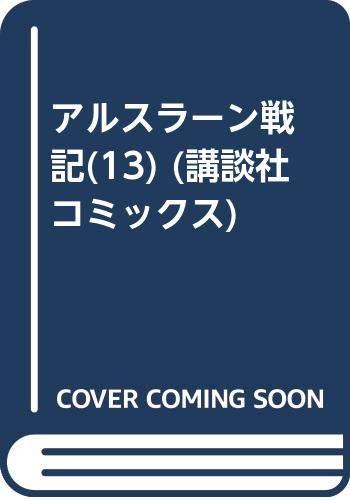 [画像:アルスラーン戦記(13) (講談社コミックス)]
