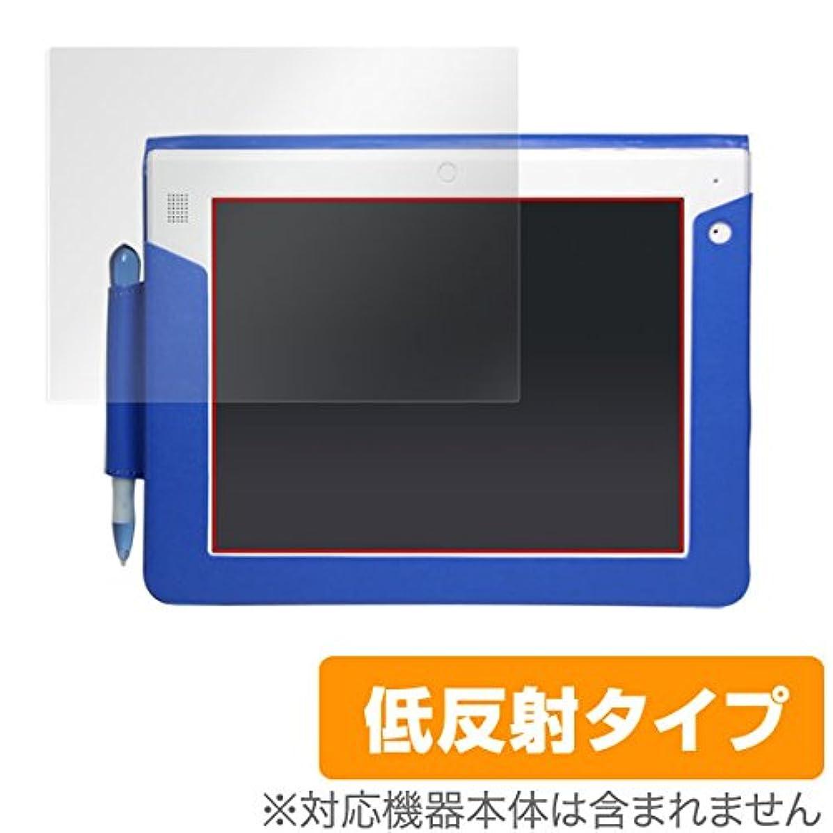反響するカフェ宝OverLay Plus for 「チャレンジタッチ」タブレット 低反射タイプ 液晶 保護 シート OLCLGTAB/3