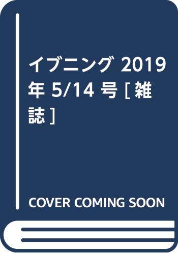 イブニング 2019年 5/14 号 [雑誌]