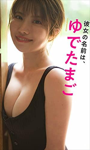 【デジタル限定】ゆでたまご写真集「彼女の名前は、ゆでたまご」 週プレ PHOTO BOOK