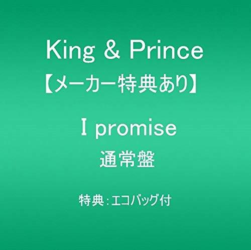 【メーカー特典あり】 I promise(通常盤)(特典:エコバッグ付)