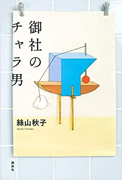 リアルさに惹きつけられる絲山秋子『御社のチャラ男』