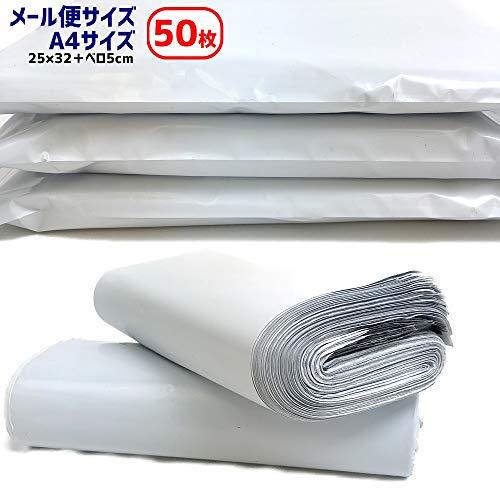 宅配袋 メール便袋 ビニール袋 袋 資材 おためし 50枚入り 梱包 テープ付き A4 25×32cm A5 梱包資材 (ホワイト, A4(50枚入り))