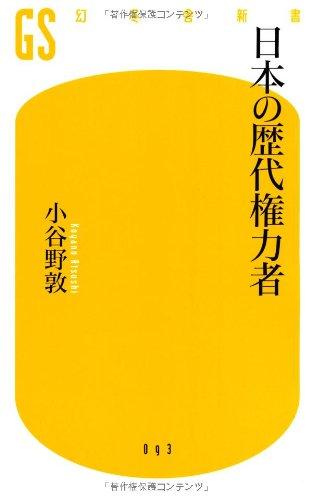 日本の歴代権力者 (幻冬舎新書)