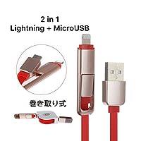 急速充電とデータ転送 2in1 巻き取り式 両対応 スマホ ケーブル Apple Lightning Android Micro USB for iPhone iPad iPod Sumsang Sony HTC など (赤い)