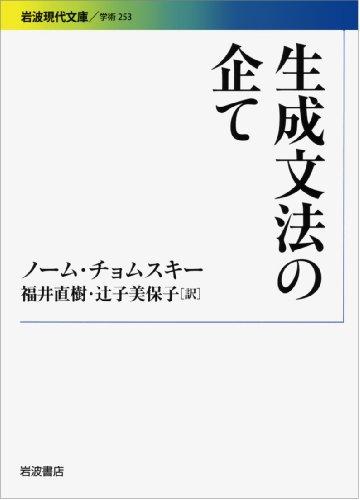 生成文法の企て (岩波現代文庫)