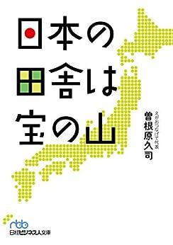 [曽根原久司]の日本の田舎は宝の山 (日本経済新聞出版)