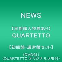 【メーカー特典あり】QUARTETTO【初回盤+通常盤セット】(DVD付)(QUARTETTO オリジナルメモ付)