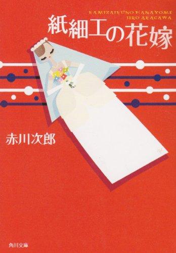 紙細工の花嫁 (角川文庫)の詳細を見る