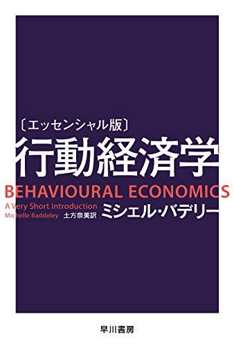 〔エッセンシャル版〕行動経済学 (ハヤカワ文庫 NF 570)