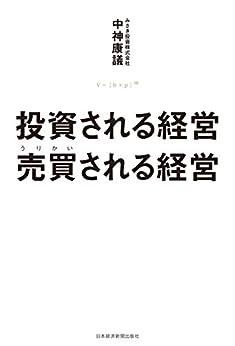 [中神康議]の投資される経営 売買(うりかい)される経営 (日本経済新聞出版)