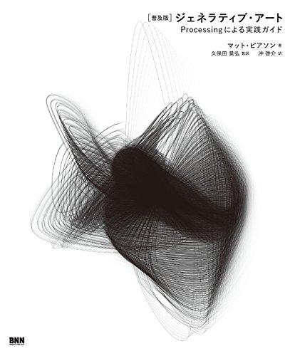 [普及版]ジェネラティブ・アート―Processingによる実践ガイド