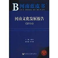 河南蓝皮书:河南文化发展报告(2014)