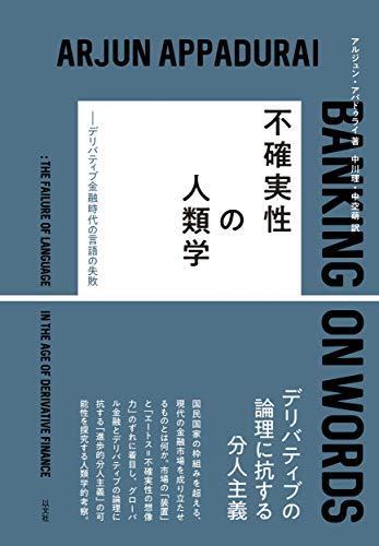 不確実性の人類学:デリバティブ金融時代の言語の失敗の詳細を見る
