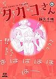 タカコさん (6) (ゼノンコミックス)