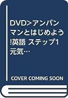 DVD>アンパンマンとはじめよう!英語 ステップ1 元気100倍!A・B・C (<DVD>)