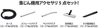 HiKOKI(ハイコーキ) 旧日立工機  電動工具用集じん機用お掃除セット 0033-9118