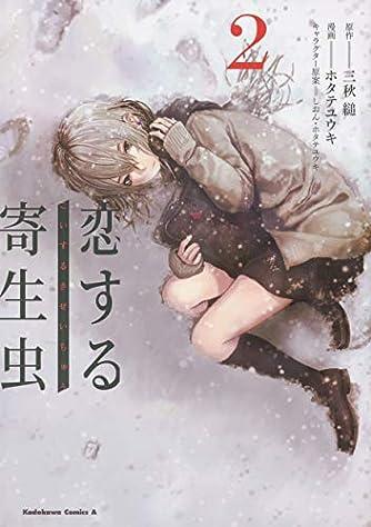恋する寄生虫 (2) (角川コミックス・エース)