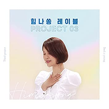 Him-na song Label Project 03 - Because you're shining like a star