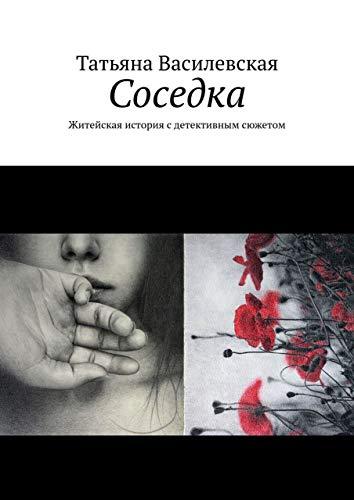 Соседка: Житейская история с детективным сюжетом (Russian Edition)