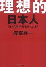 表紙: 理想的日本人 「日本文明」の礎を築いた12人 | 渡部昇一