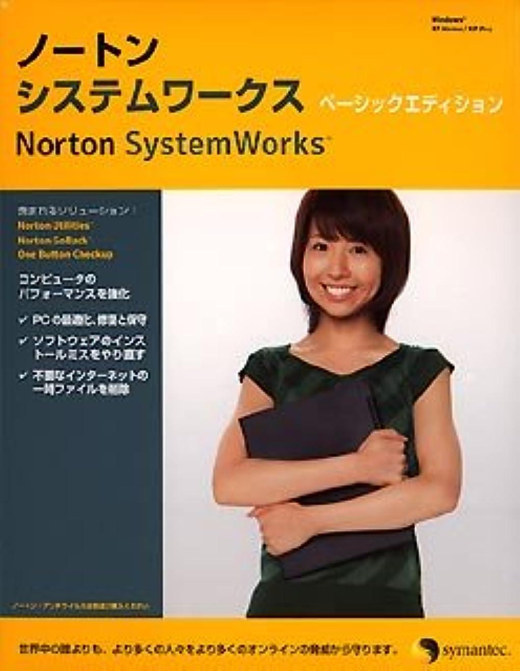適用済みマーキーバスNorton SystemWorks Basic Edition 10.0
