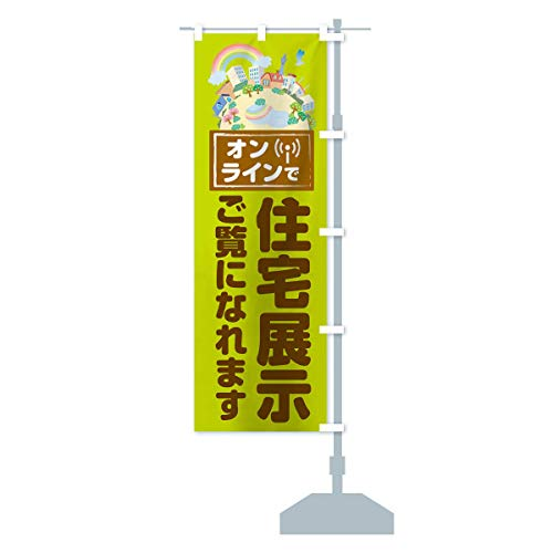 オンラインで住宅展示ご覧になれます のぼり旗 サイズ選べます(スリム45x180cm 右チチ)
