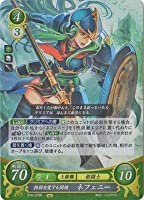 ファイアーエムブレム0/B16-079 R 祖国を愛する闘槍 ネフェニー