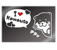 ひょっこりコツメカワウソ カッティングステッカー デカール (白, ILoveKawauso)