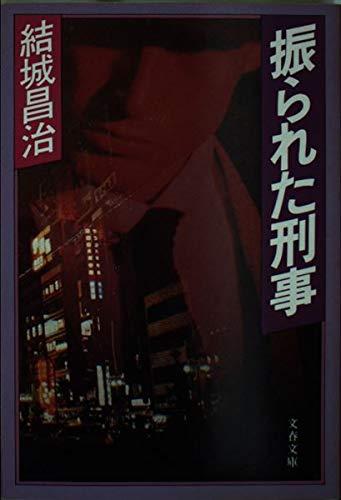 振られた刑事 (文春文庫 (294‐2))