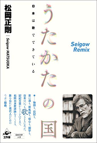 うたかたの国 ─日本は歌でできている (Seigow Remix)